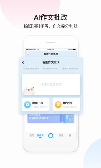 百度翻译下载安装app最新版