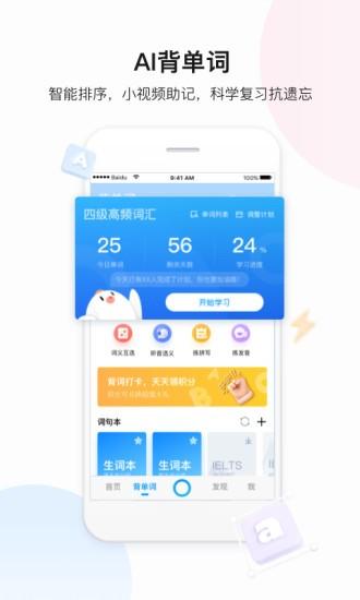 百度翻译app最新版下载