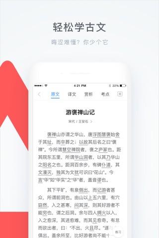 学霸君app下载