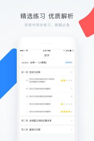 学霸君app最新版下载