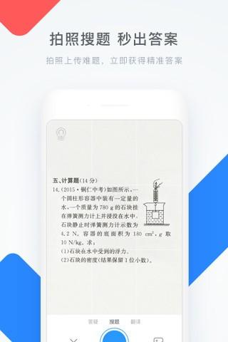 学霸君app下载安装最新版