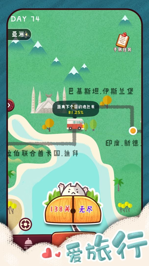 旅行串串游戏下载手机版