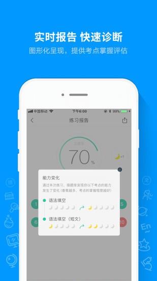 猿题库app下载