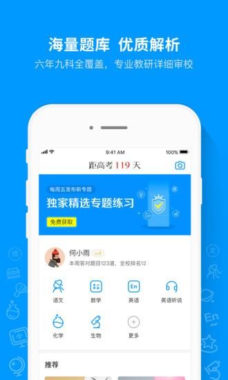 猿题库app下载官方版
