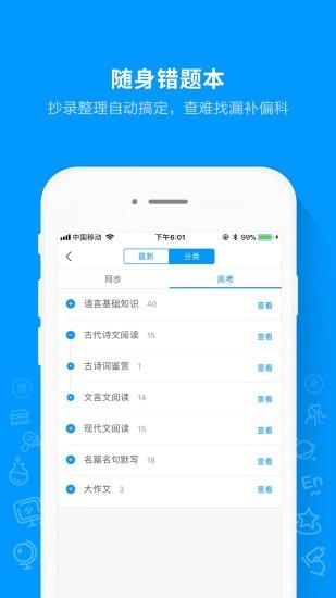 猿题库app官方版下载