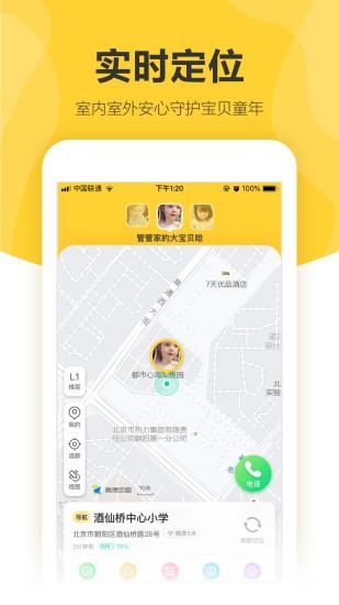 360儿童卫士app下载官方下载