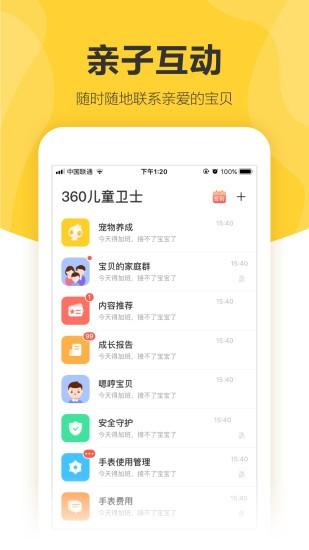 360儿童卫士官方网站下载app最新版