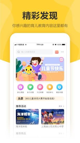 360儿童卫士app最新版下载