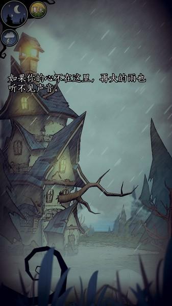 猫头鹰和灯塔游戏下载官方版