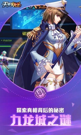 天天炫斗最新版下载