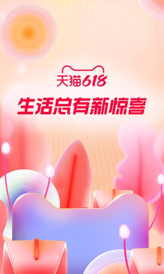 手机天猫app下载官方下载