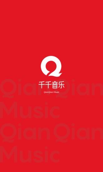 千千音乐app免费下载官方版