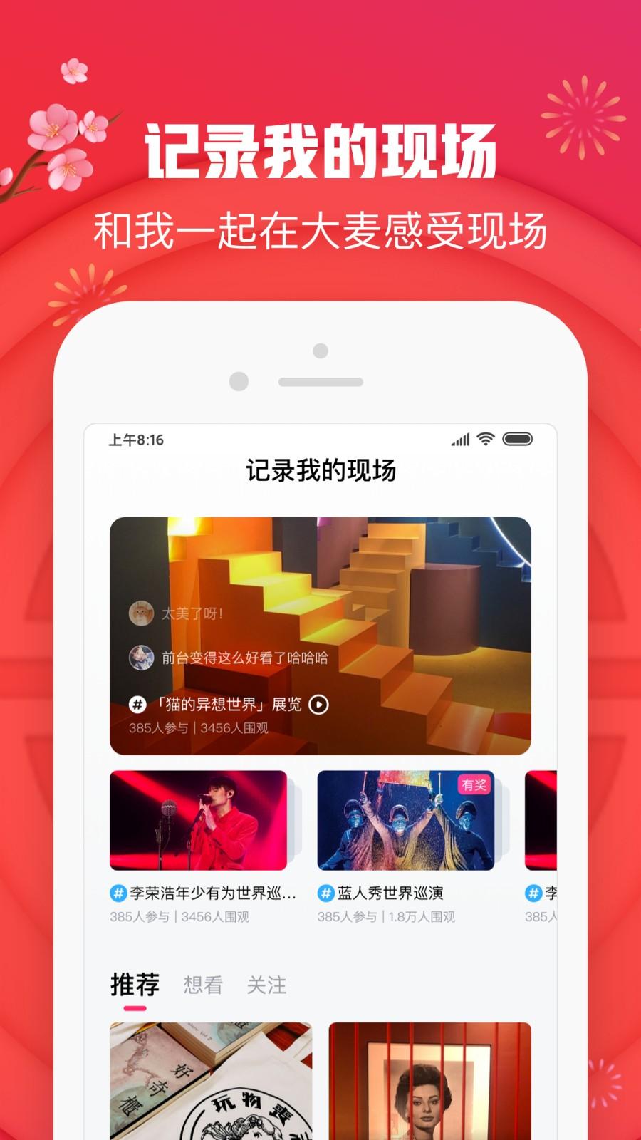 大麦网官方订票app下载安装最新版