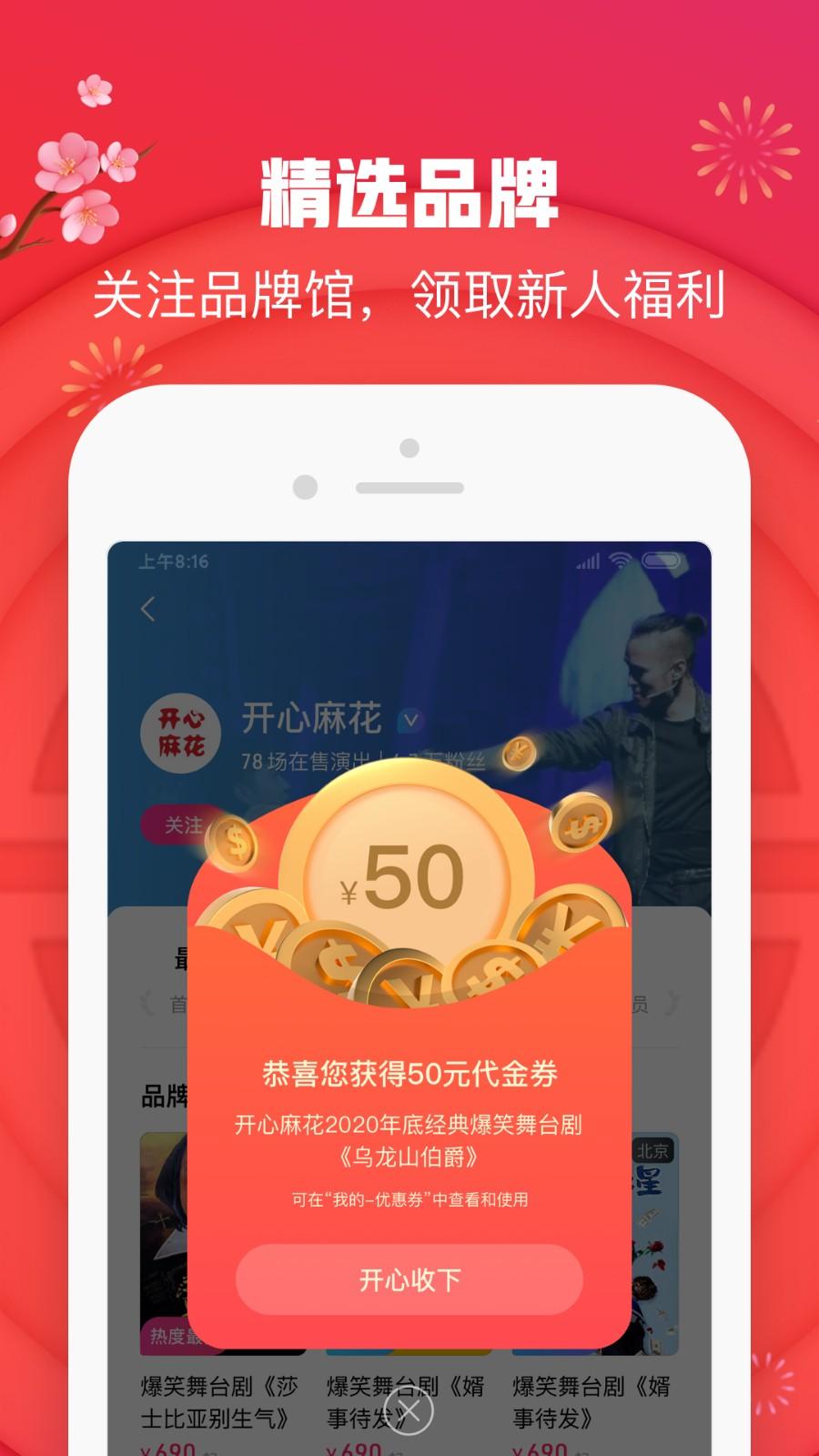 大麦网官方订票app最新下载