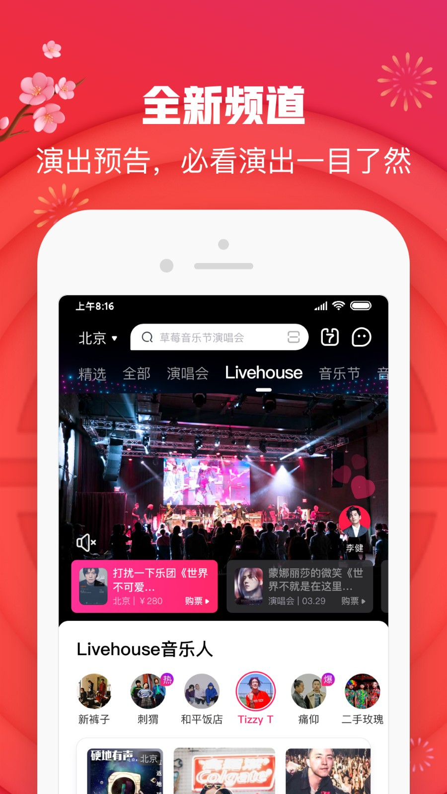 大麦网官方订票app最新版下载