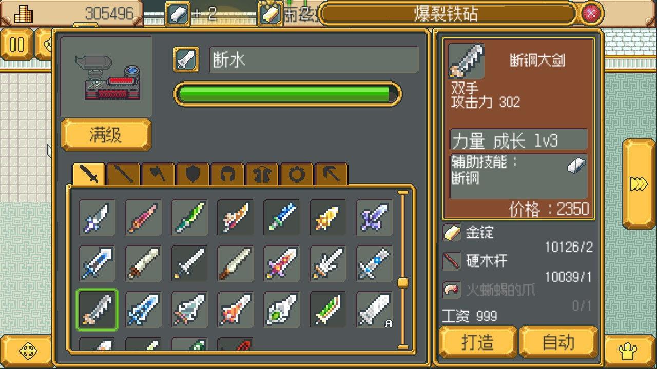 英雄迷宫冒险1.5下载最新版