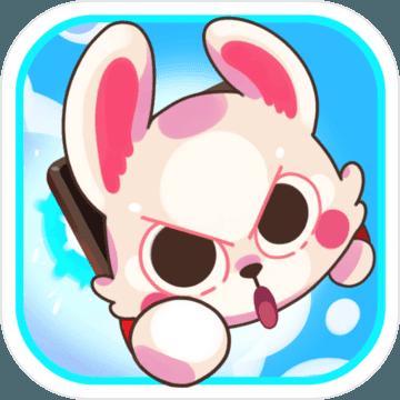 暴走兔子游戏最新版