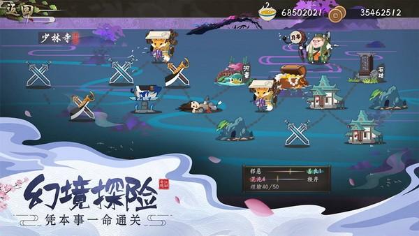 古今江湖手游官方版下载