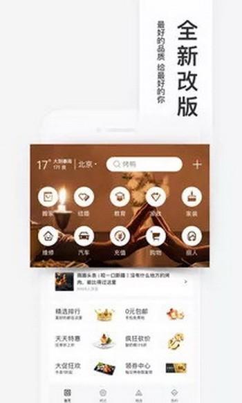 百度糯米官方网站app下载