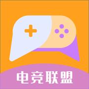 电竞联盟app官方版