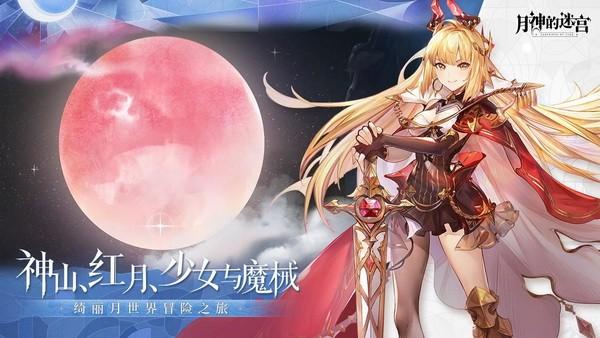 月神的迷宫手游下载网易官方版本