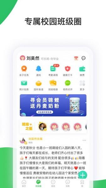 智慧树官方家长版app下载