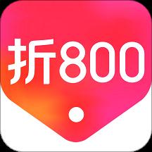 折800官方免费版