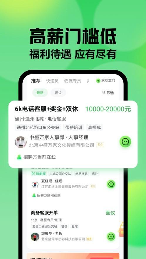 赶集找工作招聘信息网app下载
