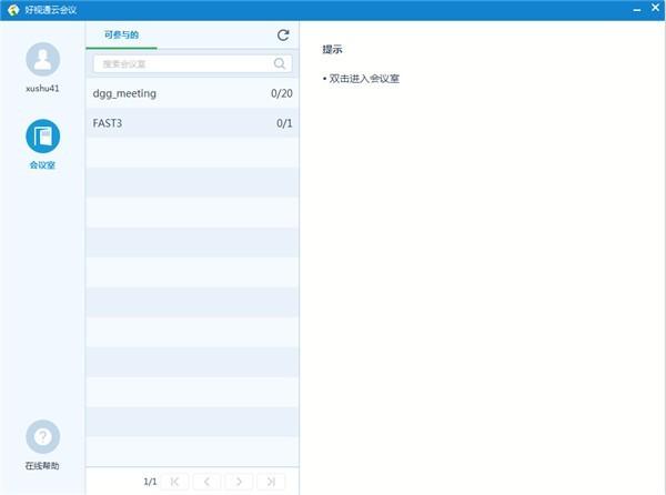 好视通云会议app下载安装
