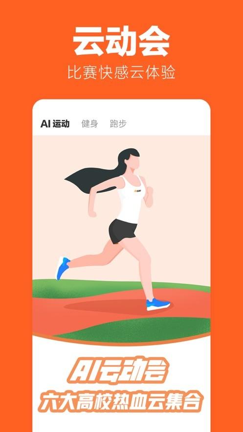 小米运动app下载安装官方免费下载
