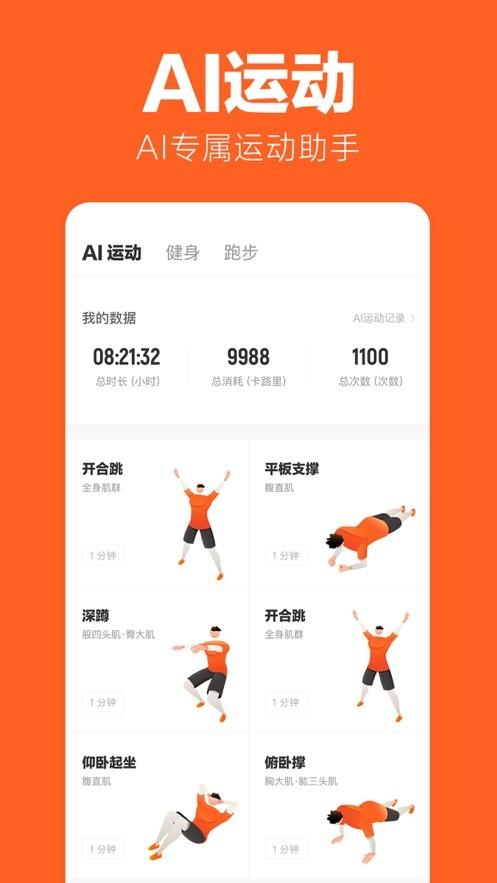 小米运动app下载安装