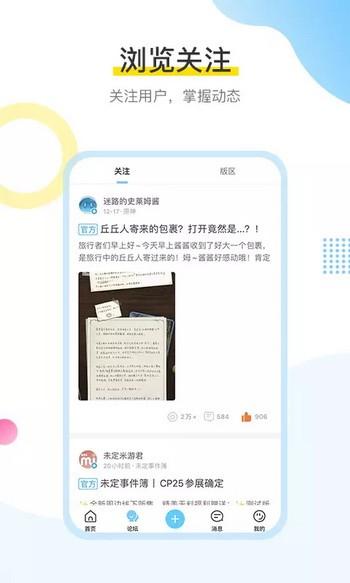 米哈游通行证官方版下载最新版
