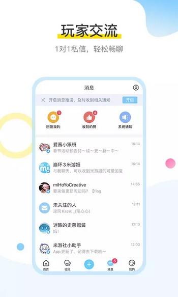 米哈游通行证官方版下载