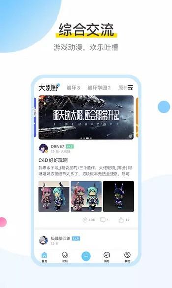 米哈游通行证app官方版下载