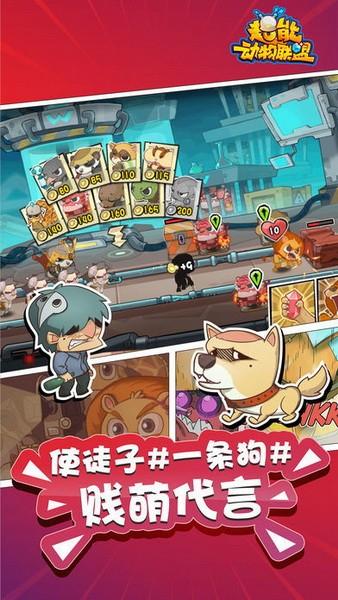 超能动物联盟下载游戏官方版