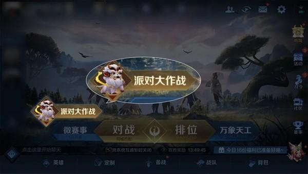 王者荣耀派对大作战新模式怎么玩?派对大作战新模式玩法攻略