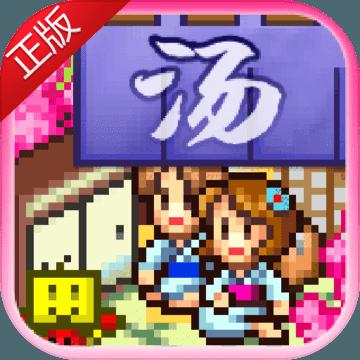 温泉物语ios版 3.01
