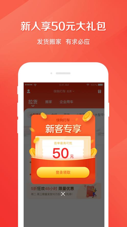 快狗打车app下载客户端最新版