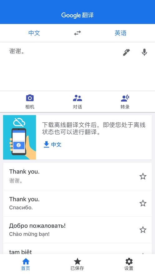 google翻译器免费下载网址