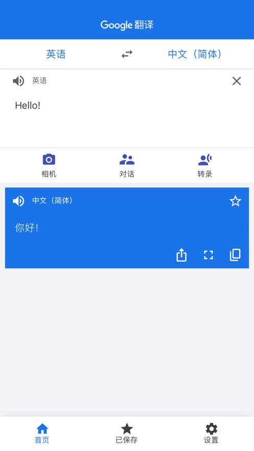 google翻译器app官方手机版
