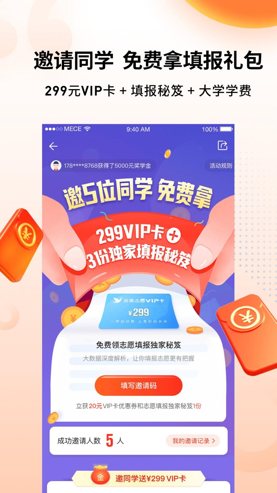 完美志愿app官方下载
