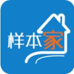 样本户之家app官方最新版 1.0.0