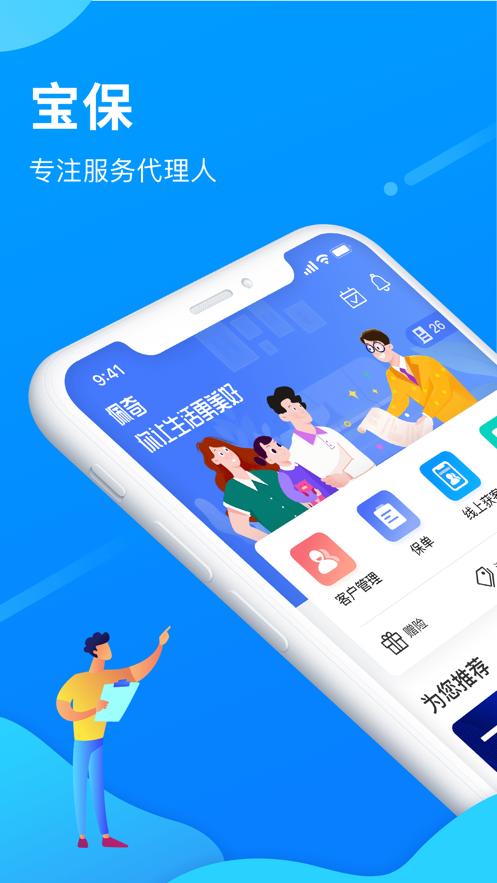保宝网app官方下载安装