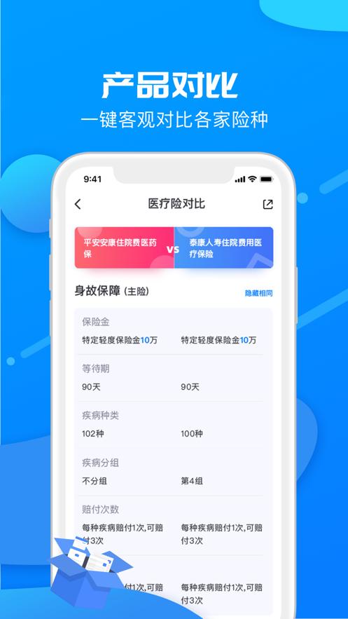 保宝网app官方下载