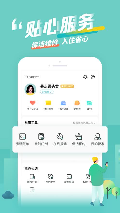 蛋壳公寓app最新版下载安装
