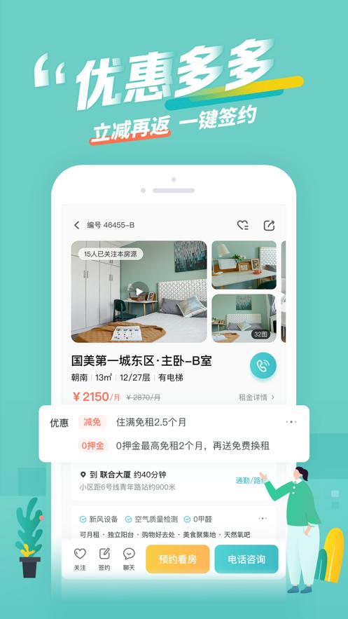 蛋壳公寓app官方下载