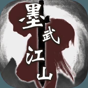 墨武江山手游官方版 2.4.0