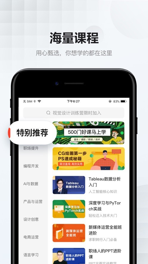 网易云课堂app下载安装最新版