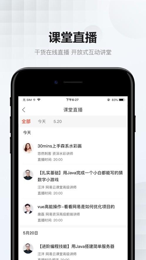 网易云课堂app下载