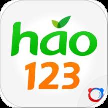 hao123上网导航app软件最新版